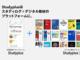 デジタル参考書200冊以上を月額980円で読み放題に 学習管理のスタディプラスが新サービス