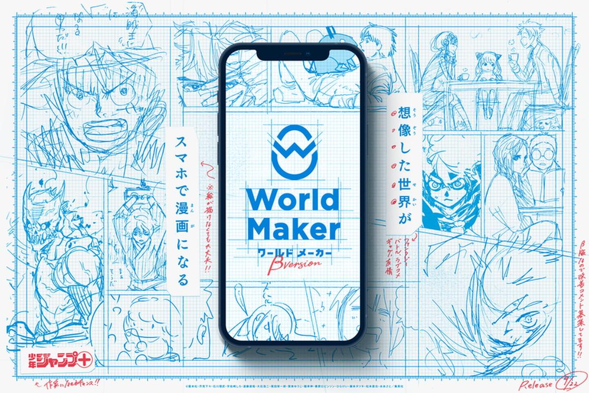 絵心なくても漫画ネームを作れる「World Maker」β版スタート Twitterに作品続々
