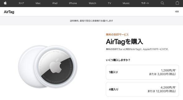airtag 1