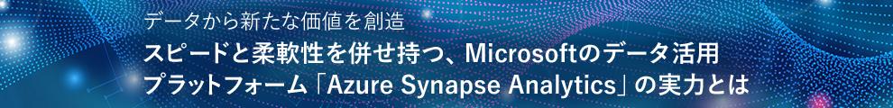 データから新たな価値を創造 スピードと柔軟性を併せ持つ、Microsoftのデータ活用プラットフォーム「Azure Synapse Analytics」の実力とは