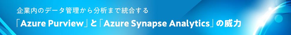 企業内のデータ管理から分析まで統合する「Azure Purview」と「Azure Synapse Analytics」の威力