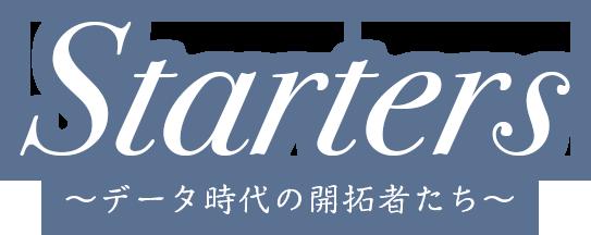 Starters 〜データ時代の開拓者たち〜