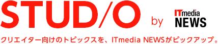 クリエイター向けのトピックスを、ITmedia News編集部がピックアップ。——STUDIO by ITmedia News