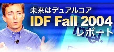 未来はデュアルコア:IDF Fall 2004レポート