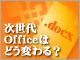 特集:次世代Officeはどう変わる?