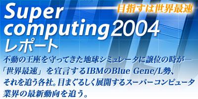 Supercomputing 2004レポート