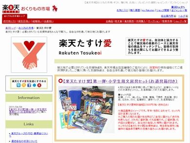 特設サイト「楽天たすけ愛」
