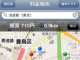 「タクシー配車」スマホアプリに新版 料金検索と行き先指定が可能に