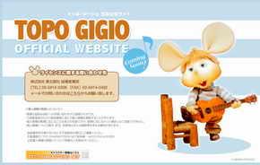 トッポ・ジージョ公式サイト