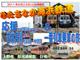 ひたちなか海浜鉄道、復旧1番列車に乗ろう! 応援ツアー登場、参加者で車両清掃も