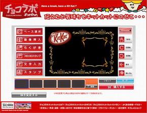 wk_110527choco03.jpg
