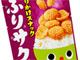 ご飯にかけてもおいしいっ ちょい足しスナック菓子「ふりサク」