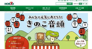 ah_kinoko1.jpg