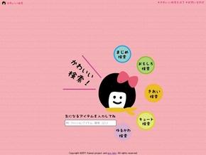 ky_kawaii_0629_01.jpg