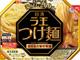 """「日清ラ王」につけ麺登場 260グラムの麺と""""極濃""""スープを堪能せよ!"""
