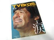 ah_bros1.jpg