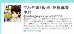 ah_tenya.jpg
