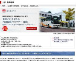 ah_bus1.jpg