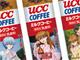 綾波レイが芦ノ湖でにっこり UCCから「エヴァンゲリオン箱根缶」