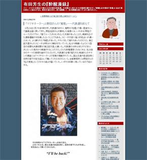 画像 有田芳生参院議員のブログより。良い笑顔ですね 民主党の代表を決める両院...  マブチネー