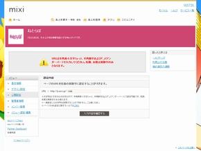 ky_mixi2_0831_005.jpg