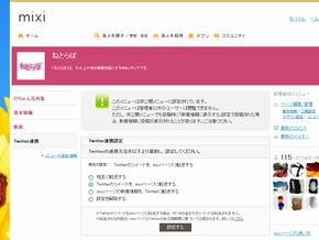 ky_mixi2_0831_006.jpg