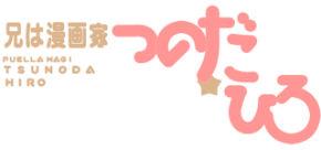 ah_tsunoda.jpg