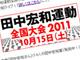 「田中宏和」さんを50人以上集めてギネス世界記録を目指すイベント、協力者募集中