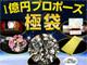 楽天市場で販売中:1億円のプロポーズ専用福袋が登場 まずはダイヤモンド産地・サハ共和国への渡航から