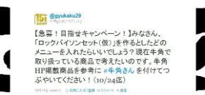 ah_gyukaku.jpg