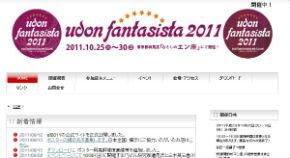 ah_udon.jpg