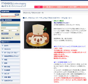 画像.「クリスマスドアラ 〜チョコレート〜」