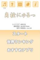 ah_kakusen3.jpg