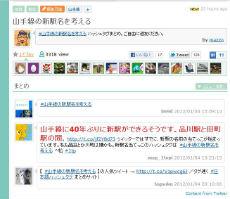 ah_yamanote.jpg