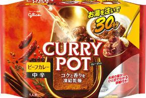 ah_curry1.jpg