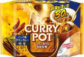 ah_curry2.jpg