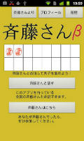ah_saitou1.jpg