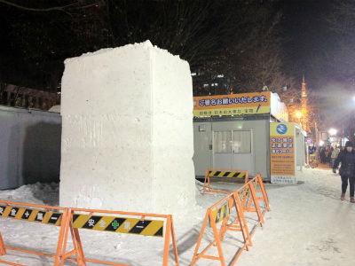 ah_snowblock.jpg