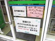 ky_miku_0207_341.jpg