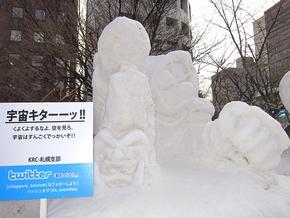 ky_yuki_0209_001.jpg