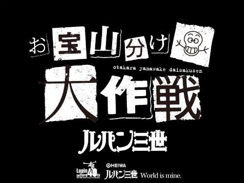 ah_otakara.jpg