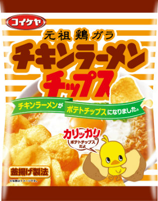 ah_chips.jpg