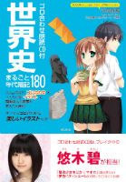 ah_sekaishi.jpg