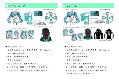 ah_miku2.jpg