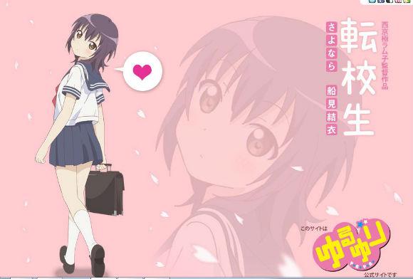 ah_yuruyuri.jpg