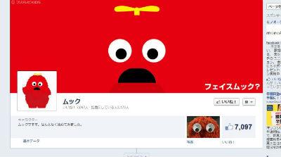ah_muku.jpg