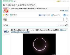 ah_nisshoku.jpg