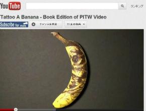 ah_banana1.jpg