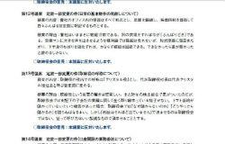 ah_nomura.jpg