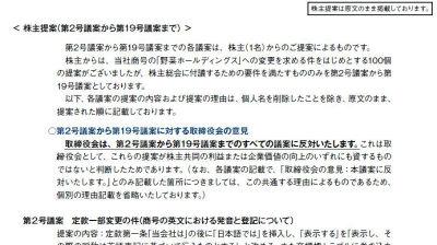 ah_nomura2.jpg